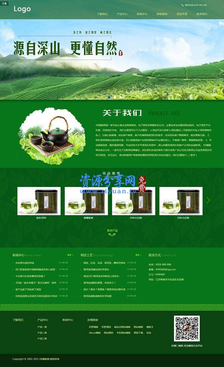 茶叶生成基地网站源码 茶树种植农产品种植基地织梦模板