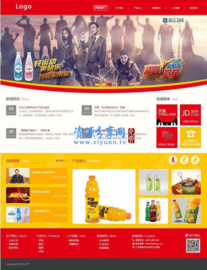 红色大气食品饮料网站源码 响应式日化用品网站织梦模板自适应手机版