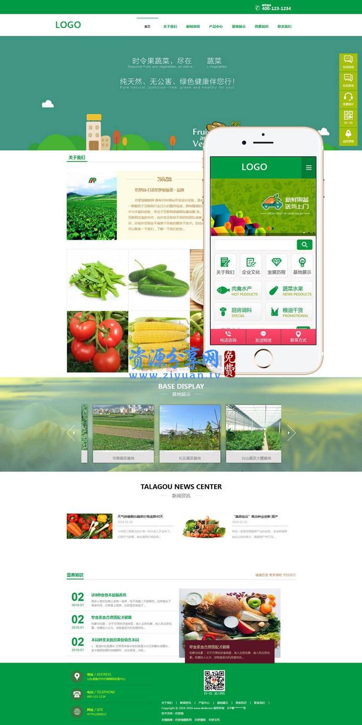 绿色宽屏大气时尚果蔬蔬菜配送类织梦模板 绿色水果蔬菜批发类企业网站模板