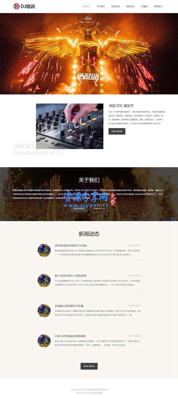 响应式 DJ 音乐电音培训机构网站 dede 织梦模板 DJ 培训机构网站模板下载