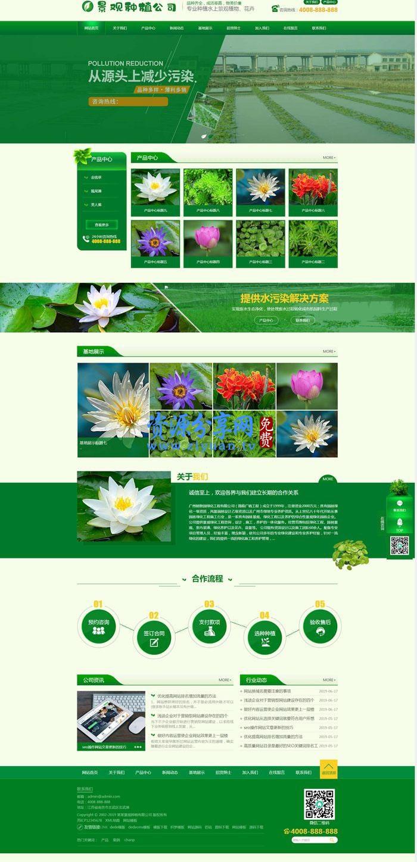 绿色景观树木苗木农业种植类网站模板手机版数据同步