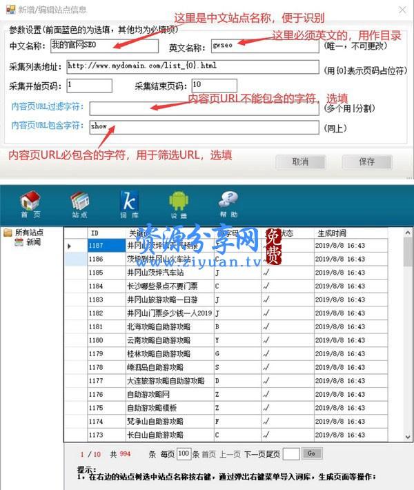 蓝鲸鱼聚合页生成 SEO 工具 v3.1 网站聚合页批量生成工具