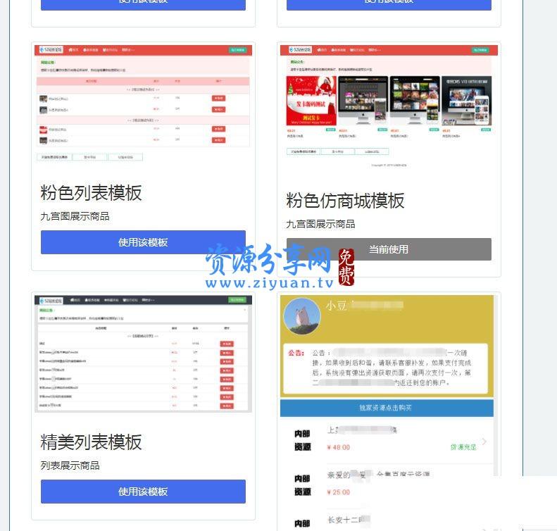 PHP 简洁响应式精美列表商城发卡网站源码 6 套模板可选