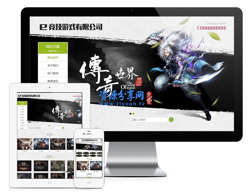 易优 cms 传奇竞技游戏公司网站模板源码带手机端