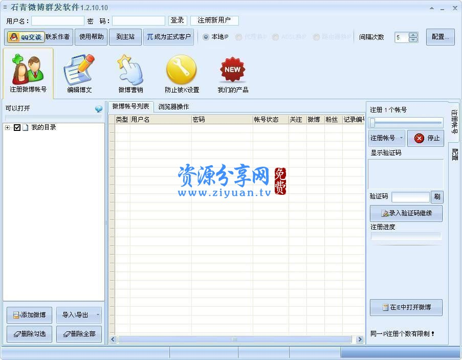 石青微博群发软件 v2.1.8.6 集新浪微博和腾讯微博为一体的营销工具+自动群发消息