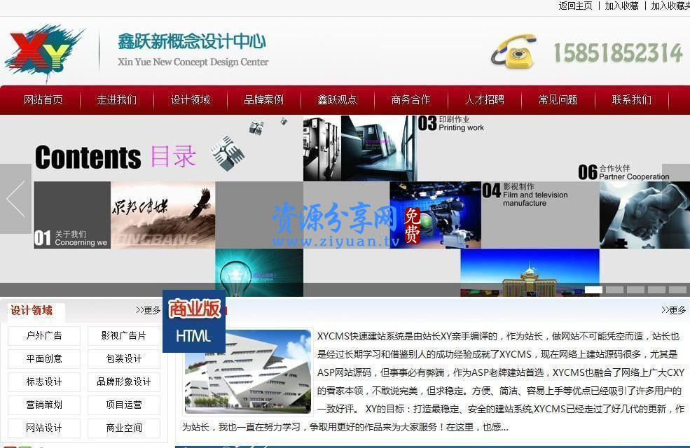 xycms 广告设计中心网站系统 v4.6 广告公司网站+基本信息管理+在线报名信息管理