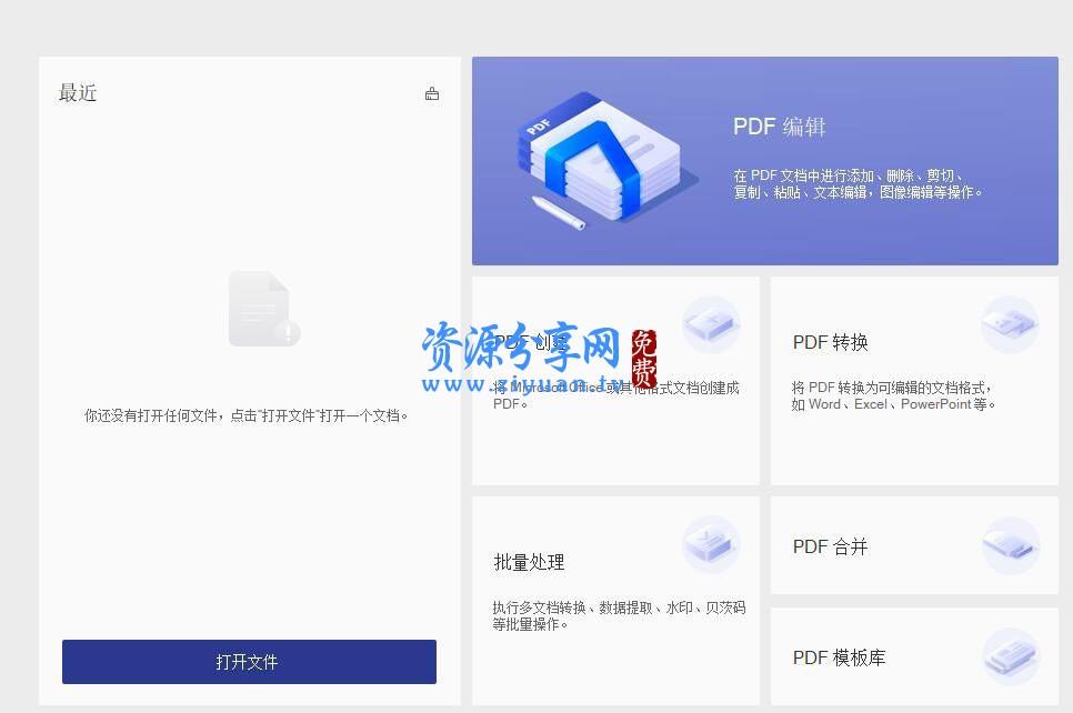 万兴 PDF 专家 v7.6.7 绿色版 像 word 一样编辑 PDF 神奇软件
