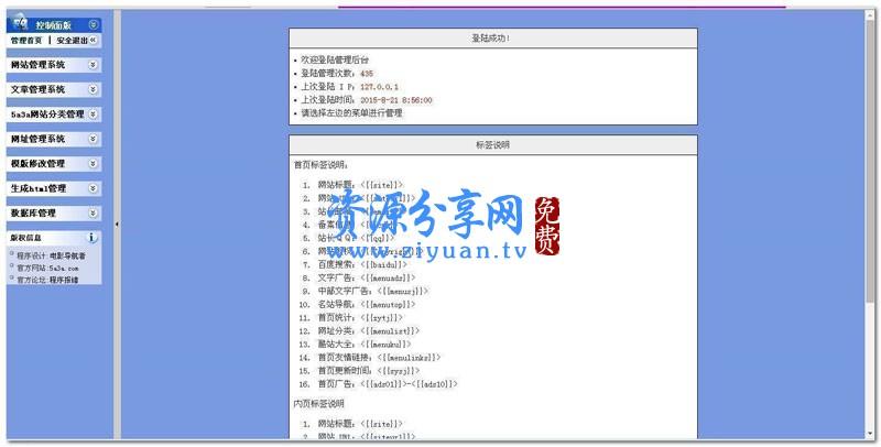 电影网址导航 V20201218 版 导航网址程序源码+防注入功能+新闻文章发布功能支持无限级分类