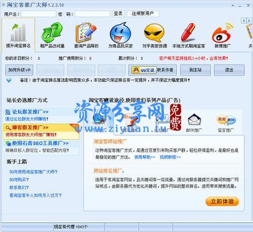淘宝推广大师 v2.0.8.1 部分功能免费的淘宝客推广工具+多种不同推广方式+智能优化淘宝客网站