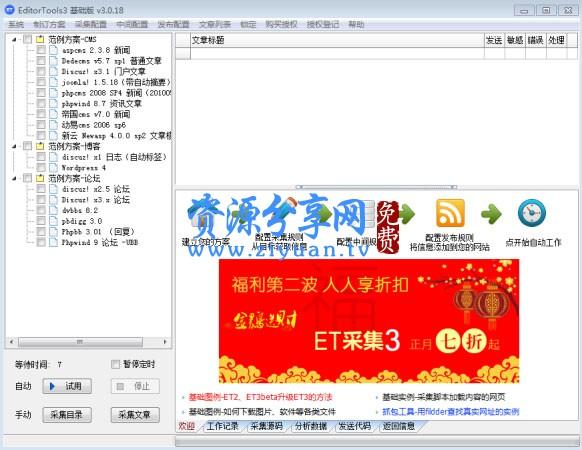 ET 采集 3 v3.5.9 免费采集软件 EditorTools+中小网站自动更新利器+全自动无人值守