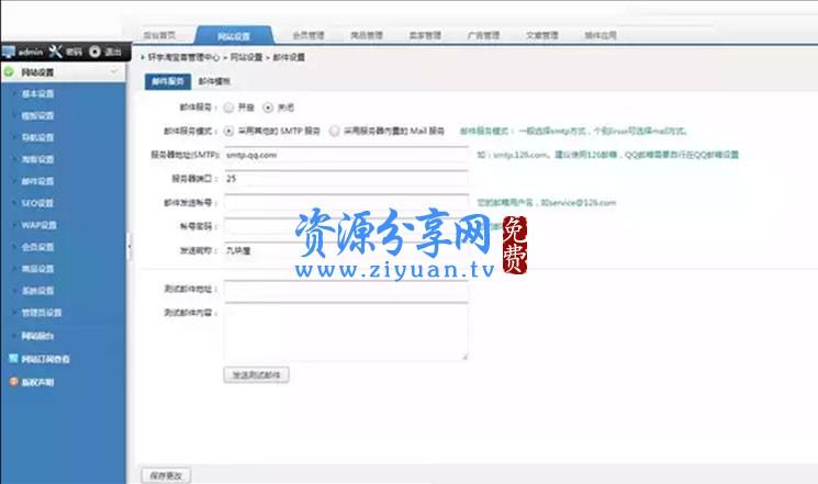 轩宇淘宝客 VIP 版本 V2.0.8 九块九包邮源码+淘宝返利源码+修复一键采集功能