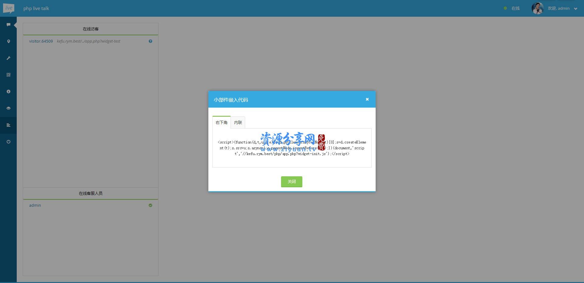 PHP 多坐席客服聊天系统 完美定制版+手机自适应网页单独聊天+PC 端右下角弹窗+带原生 APP