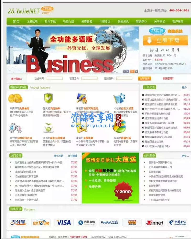 仿 28 在线客服系统 新仿 53 客服网站在线客服系统+多用户版+软件客户端+网页客户端