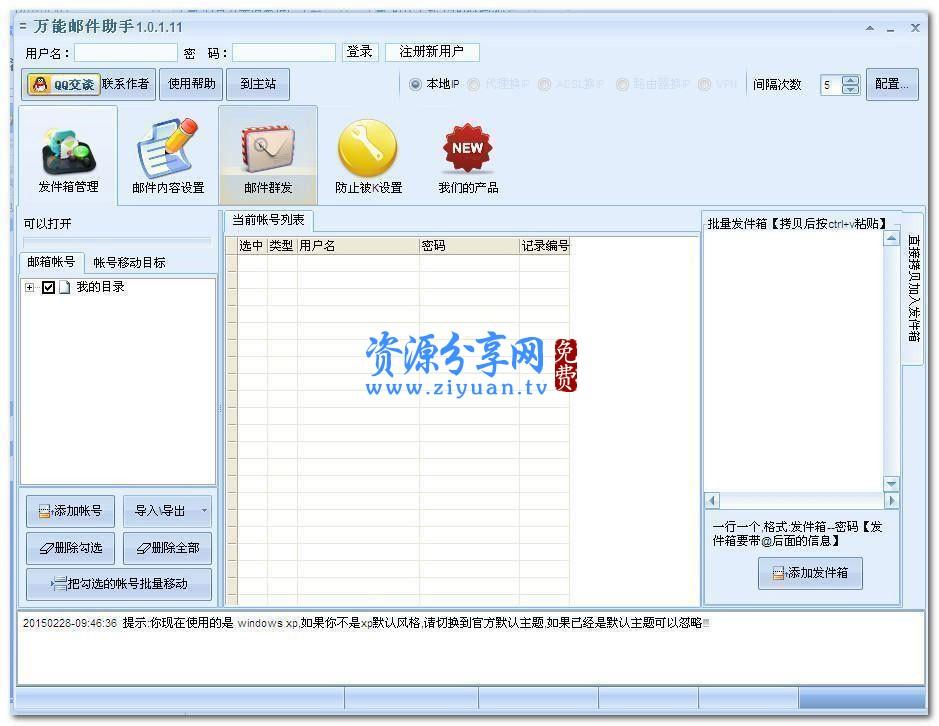 石青万能邮件助手 v1.5.0.1 手机邮箱 QQ 邮件群发工具+支持群发国内国外邮箱+支持发链接