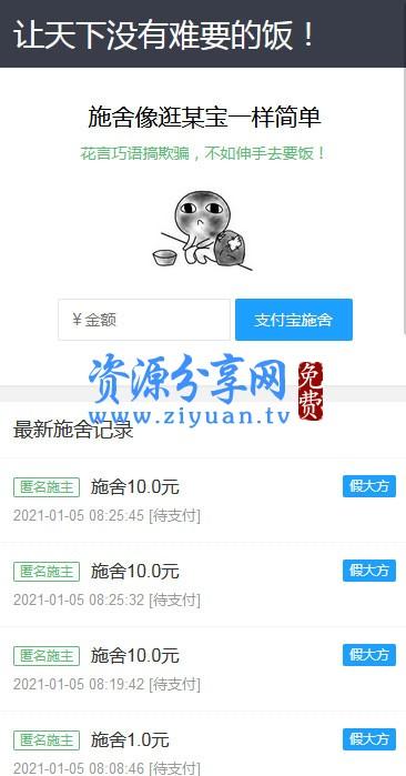 淘饭网在线要饭 v1.0 采用 layui 样式+支付宝当面付+支付宝官方提供了密钥生成工具