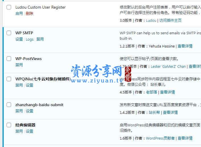 wordpress 常用插件打包 百度搜索推送插件+sitemap 生成+七牛云对象存储+评论防护