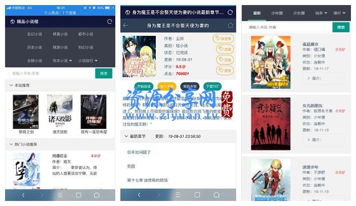 小说精品屋 v2.6.0 多平台响应式小说弹幕网站+小说漫画在线阅读+自动采集更新纠错