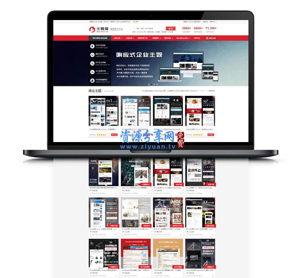 主题猫 ztmao wordpress 主题+经典失传版+WP 网站模板下载站源码+全局 SEO 功能设定