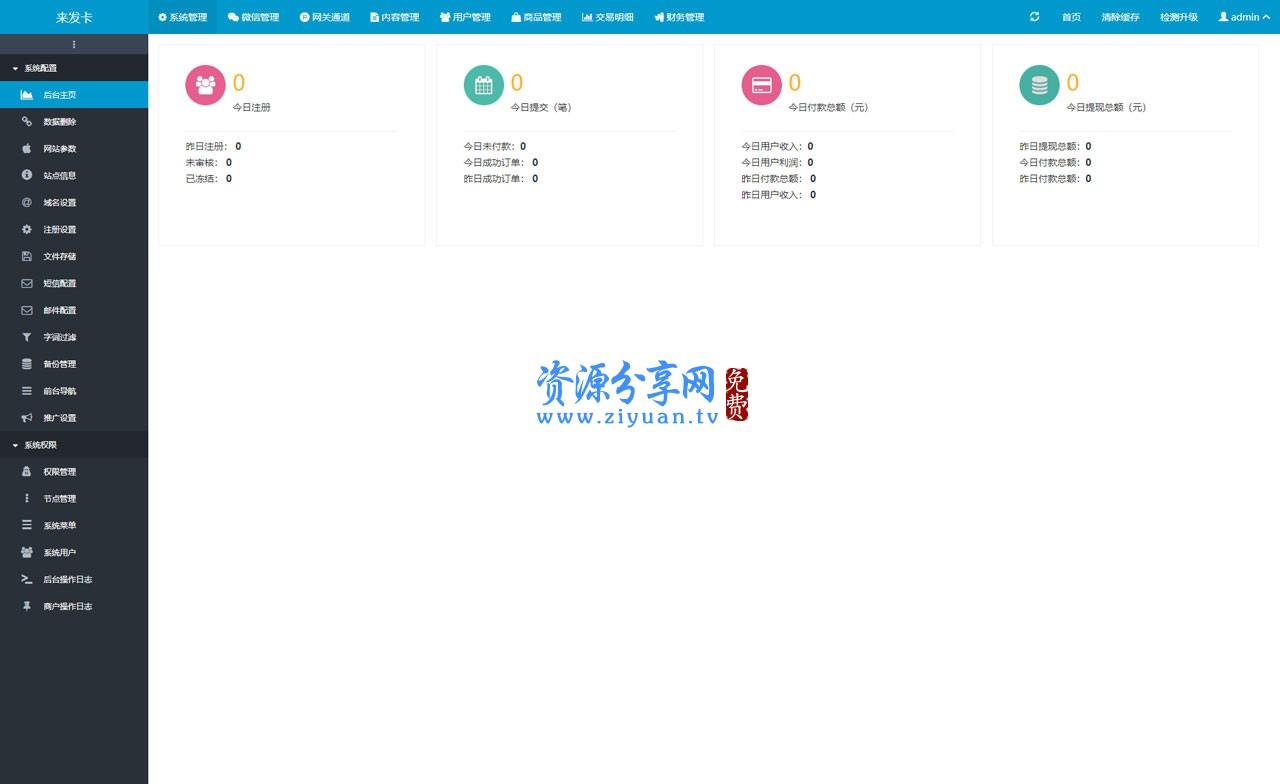 自动发卡源码 企业商户运营版+虚拟商品寄售平台+商户入驻+提现+带 WAP 手机端