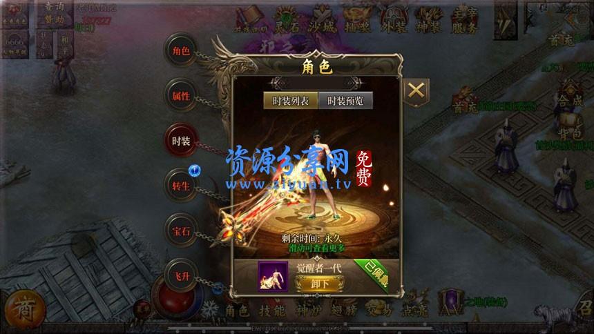 老道修仙 白日门传奇手游+GM 后台+一键即玩服务端+附带外网教程
