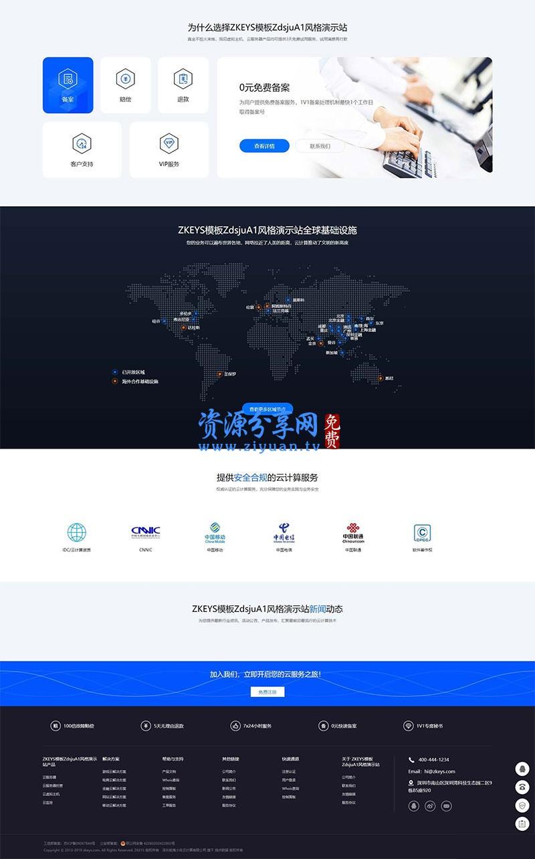 Zkeys 主机管理系统 附带 ZdsjuA1 风格模板+云计算服务网站+Zkeys 模板 ZdsjuA1 风格演示站