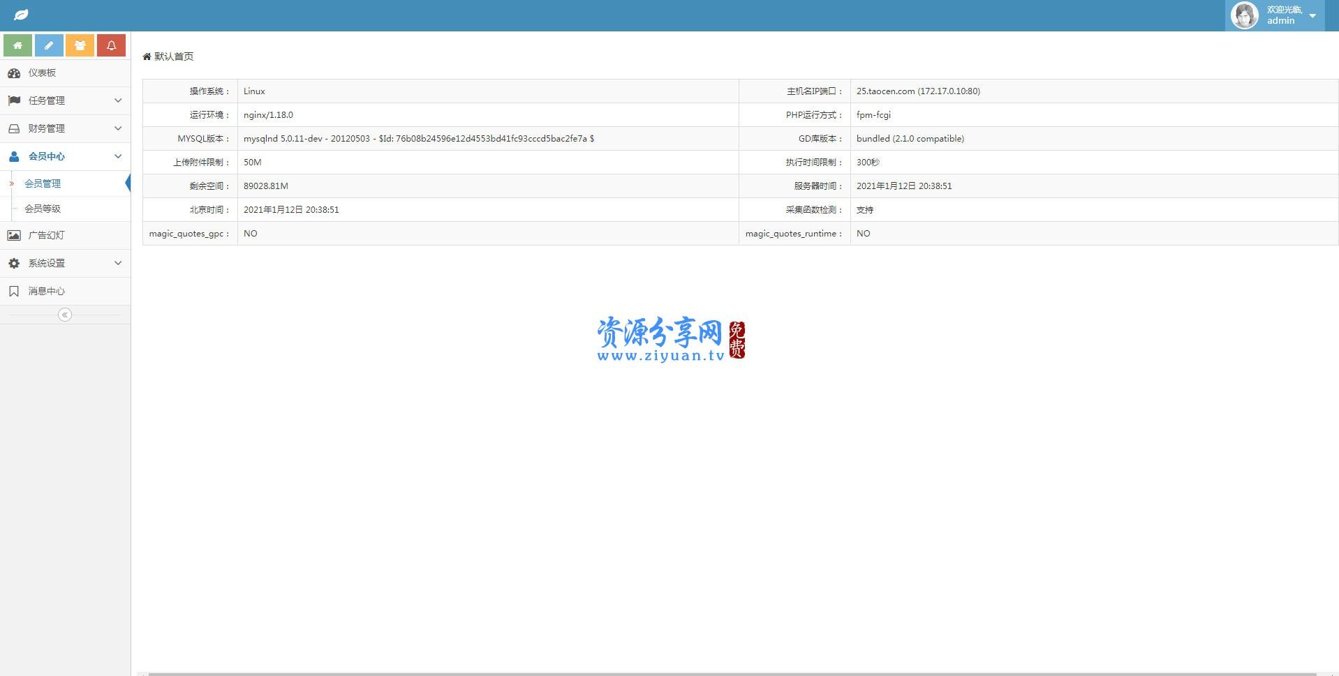 抖音任务点赞平台源码 亲测完美运行+抖音+快手+火山+微视+点赞任务悬赏
