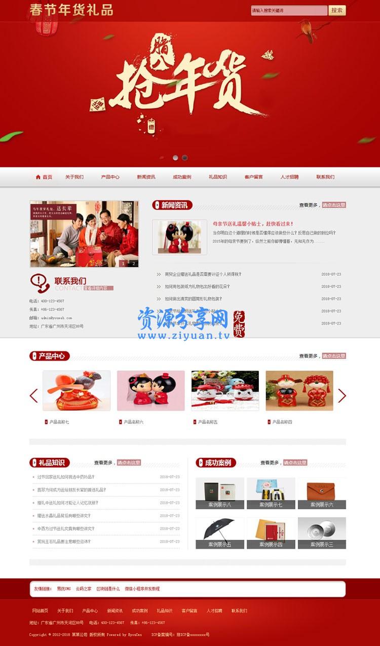 EyouCMS 春节年货礼品企业网站模板 易优 cms 模板+响应式年货礼品采购批发网站模板