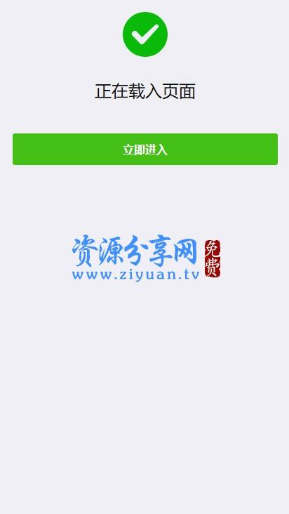 链接防红源码 QQ 微信域名防红+域名防红防封防屏蔽系统+已红可直接访问