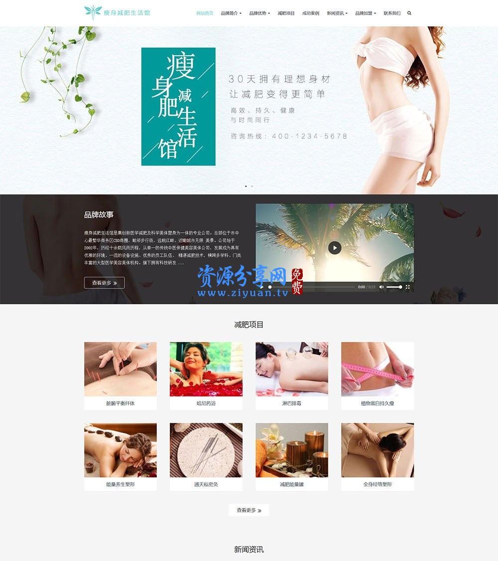 响应式女性减肥瘦身保养网站模板 织梦模板+html5 健康养身保健公司网站+自适应手机