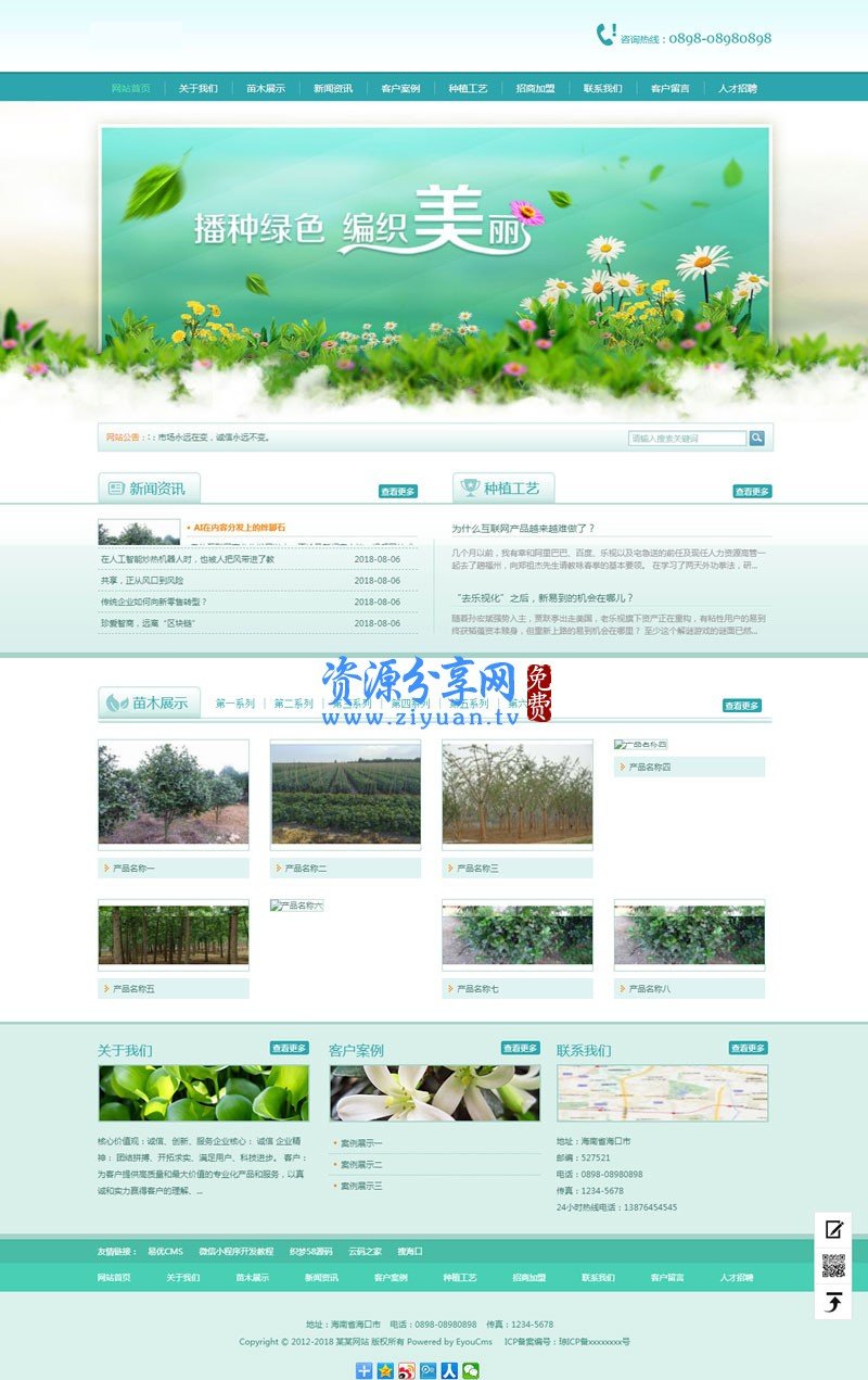 EyouCMS 花卉苗圃展示网站模板 易优 cms 模板+响应式绿化苗木基地网站模板