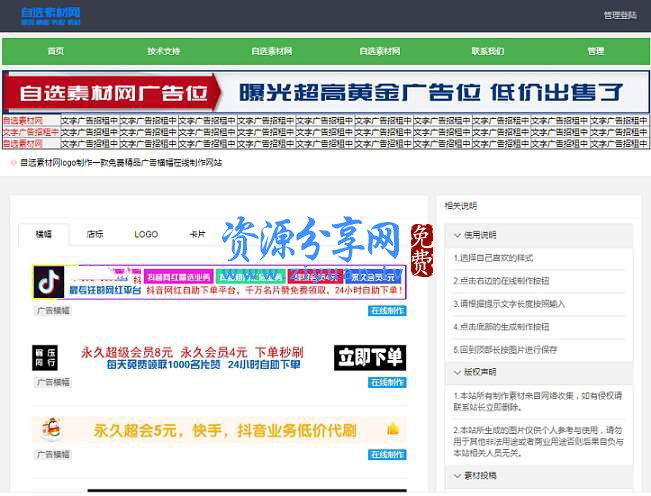 php 广告横幅在线制作源码 在线制作网站横幅广告+有后台+无数据库+在线制图