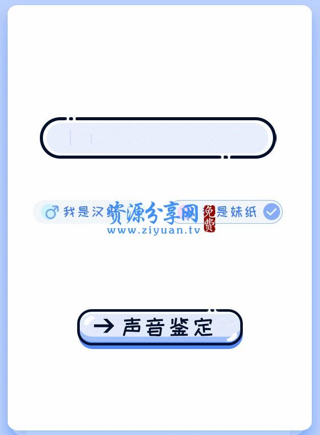 声音鉴卡引流神器 声鉴卡 HTML5 网页源码+完整可运转+调用 wx 录音+自动判断声音属性
