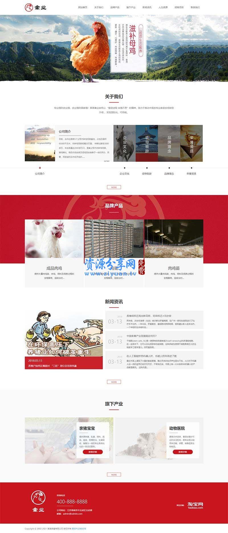 家禽饲养基地类网站织梦模板 响应式养殖企业网站模板下载