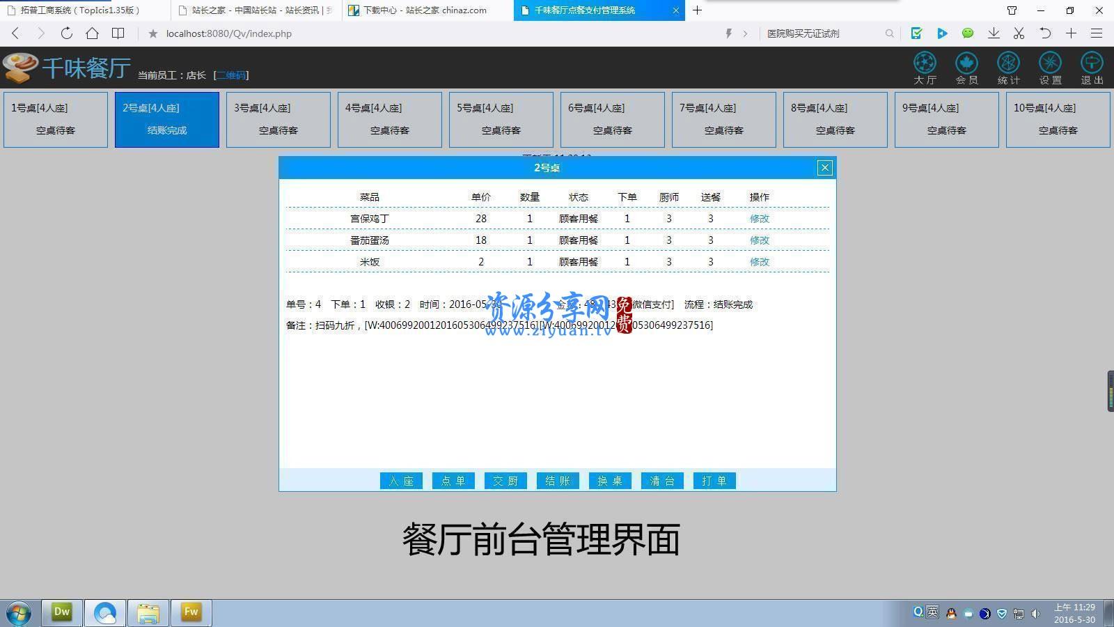 金微智能餐厅 v0.8.2 基于 Web 网页管理的餐厅管理系统+支持微信支付宝结账