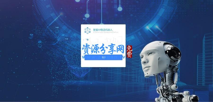 智能 AI 电话机器人 AI 语音通话销售机器人+支持人工二次跟进+附文字安装搭建教程