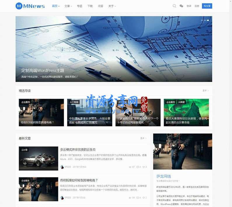 MNews 主题 V1.5 WordPress 主题+简约精致的新闻自媒体主题源码+付费阅读下载