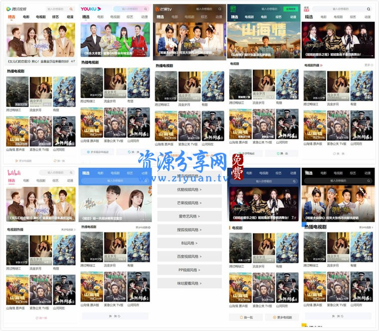 9 个主流影视站手机仿站 v1.0 基于 PHP 开发+仿站手机影视网站程序九种主流视频 APP