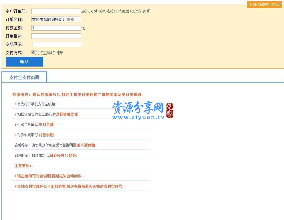 HdhCmsPaysPC 端支付宝收款源码 v1.0 支持独立使用+支持支付宝即时到帐