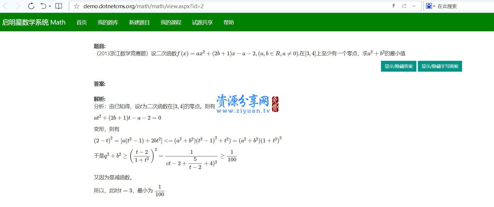 启明星数学系统 Math v4.0 单机免费版+老师建立自己的教学题库+支持分享共享题目