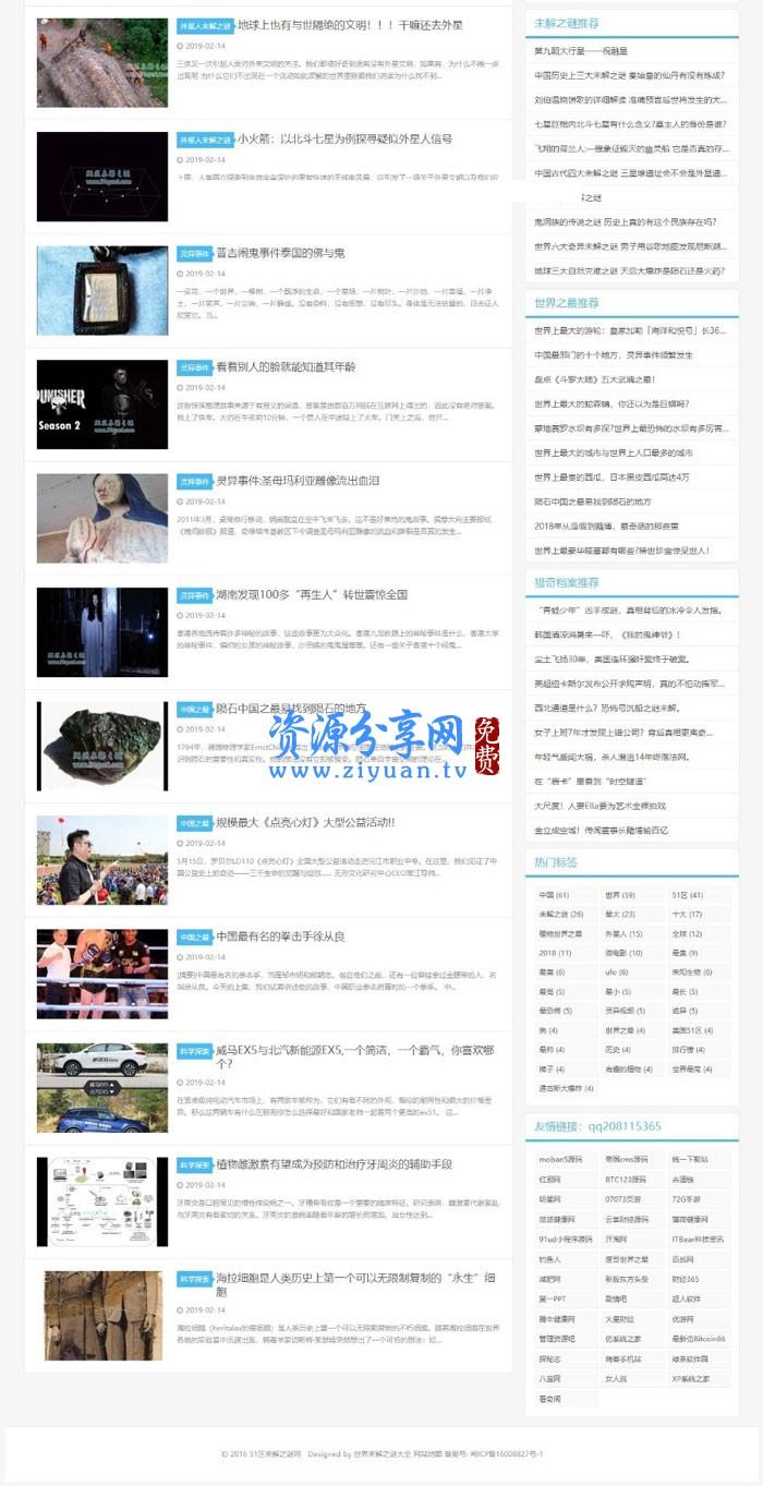 猎奇网站源码 帝国 cms7.5 仿五十一区灵异奇闻异事末解之谜猎奇网+百度 MIP 站