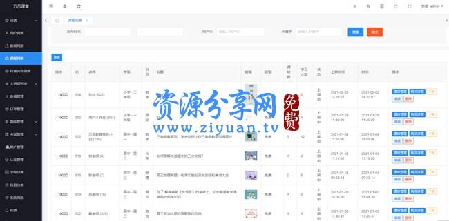 万岳网校源码 v2.2.0 web 版+采用原生语言开发+多端互通+支持多种直播课堂形式