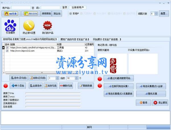 石青网站统计引流软件 v1.1.2.1 向站点统计系统发送广告信息的软件+加入了 IP 精灵模式