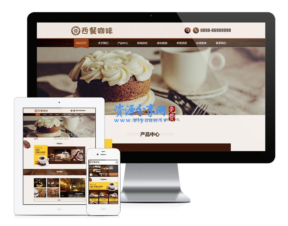 咖啡网站管理系统 v3.0 前端可视化替换 banner 图片管理功能+新增腾讯云短信