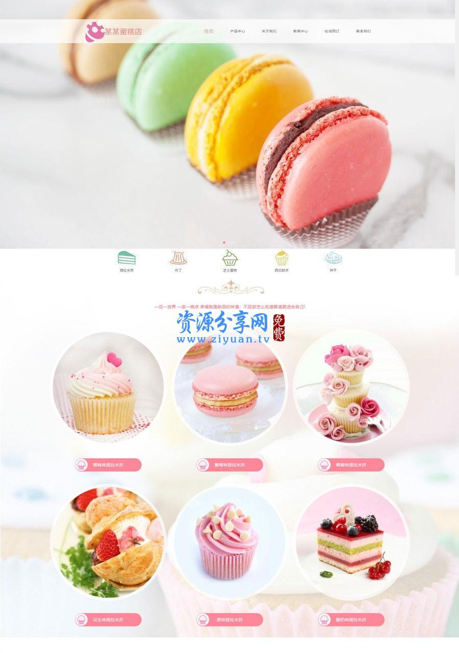 蛋糕连锁店网站管理系统 v1.5.1 含小程序+支持 QQ 旺旺客服+企业建站系统源码