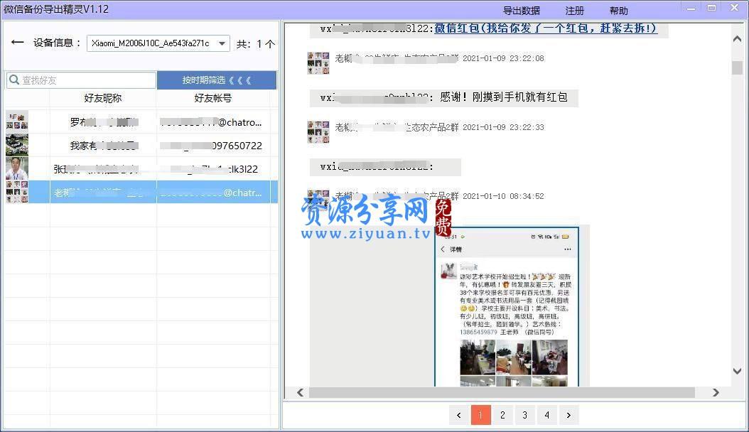 微信备份导出精灵 v1.123 全面支持安卓苹果手机+一键导出微信备份到电脑