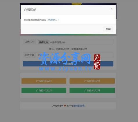陌屿云 PLUS 开源版 V8.01 PHP 在线加密系统+代理注册发验证码+全局美化模板