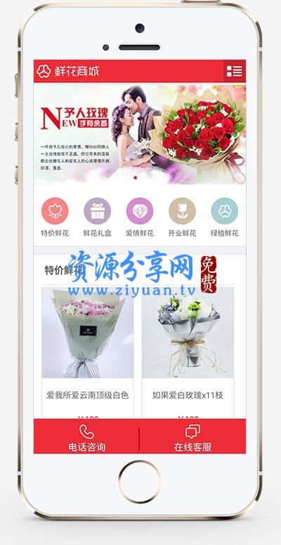 鲜花商城网站模板 织梦模板+购物商城网站源码+带购物车+带手机版