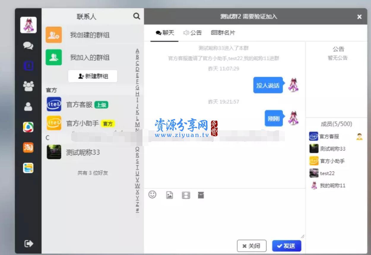 即时通讯 APP 源码 IM 聊天社交 APP+ios 可上架+安卓苹果双端+pc 端+H5 端+微信端