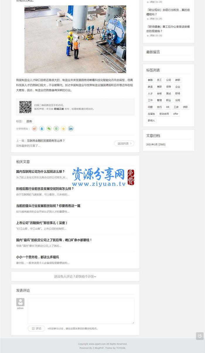 Z-BlogPHP 职场话题文章资讯博客网站源码