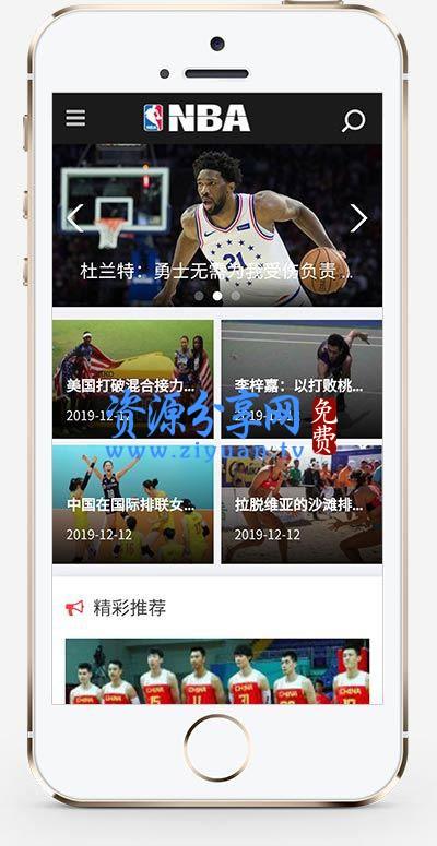 响应式 NBA 体育赛事资讯类织梦模板 黑色体育新闻资讯网站模板下载